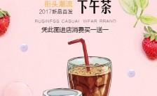 粉色手绘奶茶咖啡甜品促销手机海报缩略图