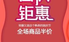 红色精美国庆节促销宣传手机海报缩略图