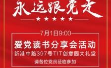 七一建党节活动宣传党政通用手机海报缩略图