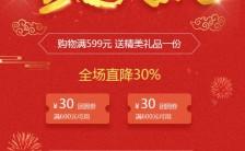红色喜迎国庆活动大促销手机海报缩略图