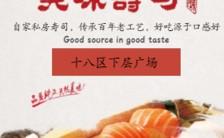 简约大气日本寿司美食推广介绍手机海报缩略图