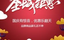 红色大气欢度国庆祝福促销宣传手机海报缩略图