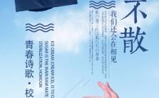 蓝色文艺精美毕业季青春手机海报缩略图