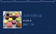 中秋佳节月活动优惠宣传单页长图缩略图