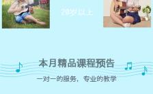 浅蓝清新吉他培训招生长单页缩略图