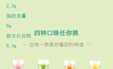 浅绿清新夏天鲜榨果汁饮料长单页缩略图