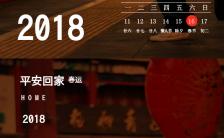 摄影清新大气平安春运安全出行长单页缩略图