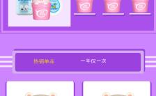 紫色清新618年中大促长单页缩略图