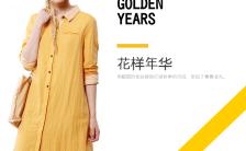 明亮彩色秋季服装促销单页缩略图