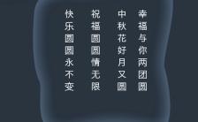 黑色简洁手绘插画中秋节花好月圆节日祝福长单页缩略图