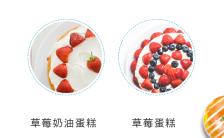 清新时尚蛋糕店活动促销长单页缩略图