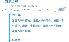 蓝色简约大气企业简介文化宣传长单页缩略图