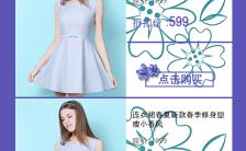 潮流时尚春夏新品促销长单页缩略图
