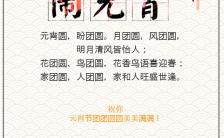 中国风元宵节企业个人贺卡长单页缩略图