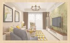 地产装饰样板房展示长单页缩略图