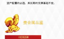 中国银行财富管理长单页缩略图