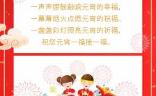 企业年会元宵节祝福长单页缩略图
