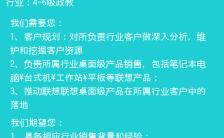 联想华南业务人才诚聘招募单页长图缩略图