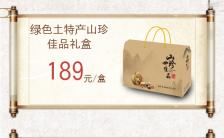 重阳节节日促销礼品盒长单页缩略图