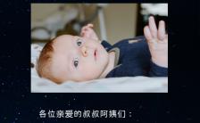 太空版宝宝满月宴长单页缩略图