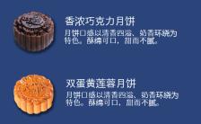 蓝色清新手绘中秋节长单页缩略图
