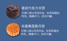 蓝色 插画中秋节长单页缩略图