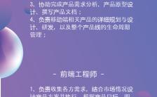 紫色渐变企业招聘长单页缩略图