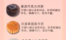 中秋节 团团圆圆长单页缩略图