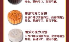 中秋佳节长单页缩略图