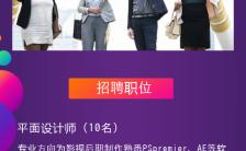 紫色炫酷企业招聘长单页缩略图