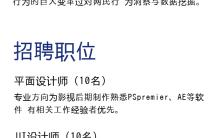 蓝色简介企业招聘长单页缩略图