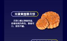 迎中秋月饼新品推荐长单页缩略图