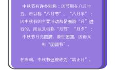 紫色中秋节介绍宣传长单页缩略图