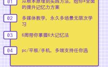 紫色直播微课程介绍报名长单页缩略图
