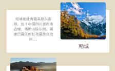 国庆十一小长假旅行攻略长单页缩略图