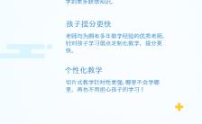 浅蓝可爱手绘开学季招生宣传长单页缩略图
