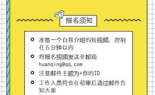 黄色企业招聘网红主播大招募长单页缩略图