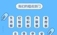 蓝色青春清新开学季学生会招新长单页缩略图