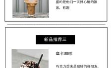 咖啡饮品优惠活动长单页缩略图