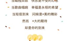 黄白可爱手绘蛋糕彩带生日祝福邀请长单页缩略图