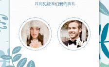 森系小清新婚礼邀请长单页缩略图