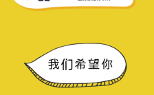 黄色醒目时尚创意招聘长单页缩略图