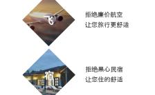 文艺大气摄影拼图山居民宿旅行住宿长单页缩略图