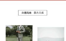 中国红大气婚礼邀请函长单页缩略图