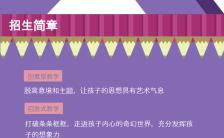 紫色清新手绘美术培训班招生长单页缩略图