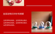红色复古怀旧风文具开学啦扫装备产品宣传长单页缩略图