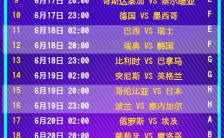 炫酷世界杯赛程单页长图缩略图