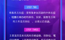 紫色618购物狂欢节活动促销长单页模板缩略图