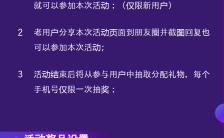 紫色七夕微信关注活动长单页模板缩略图