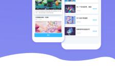 蓝色app推广下载长单页缩略图